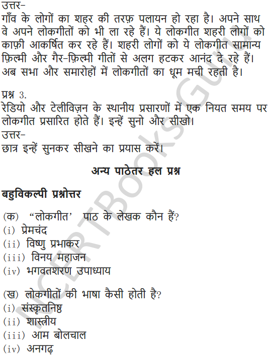 NCERT Solutions for Class 6 Hindi Chapter 14 लोकगीत 9