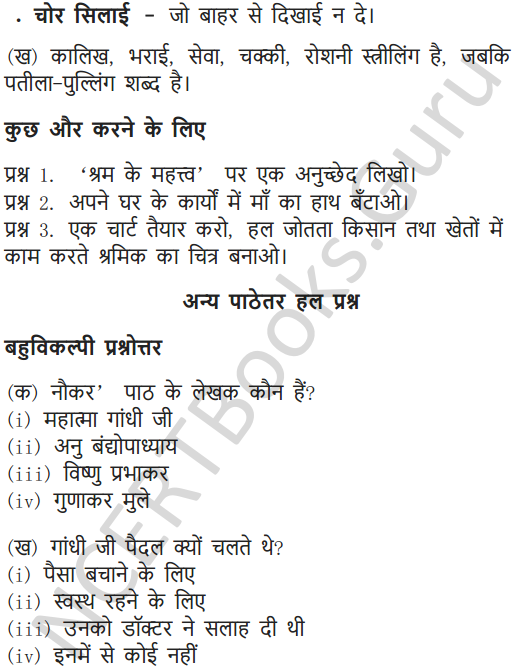 NCERT Solutions for Class 6 Hindi Chapter 15 नौकर 10