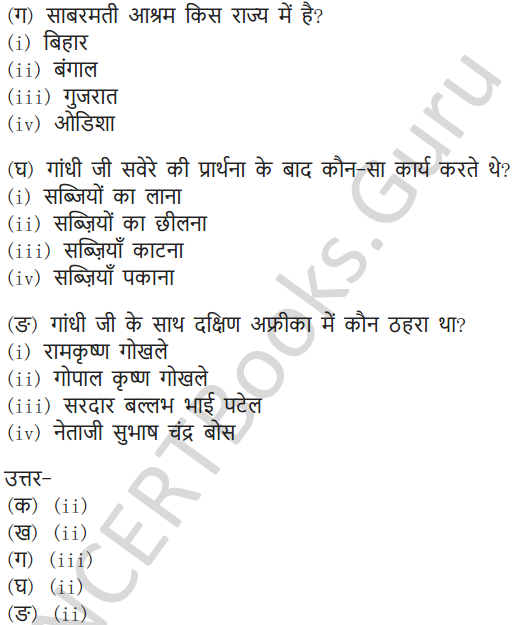 NCERT Solutions for Class 6 Hindi Chapter 15 नौकर 11