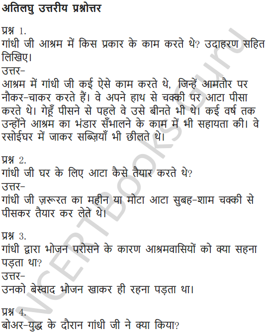 NCERT Solutions for Class 6 Hindi Chapter 15 नौकर 12