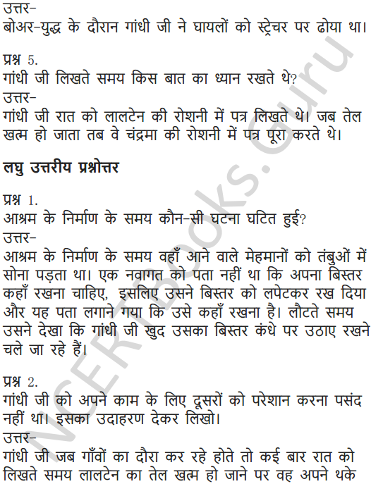 NCERT Solutions for Class 6 Hindi Chapter 15 नौकर 13