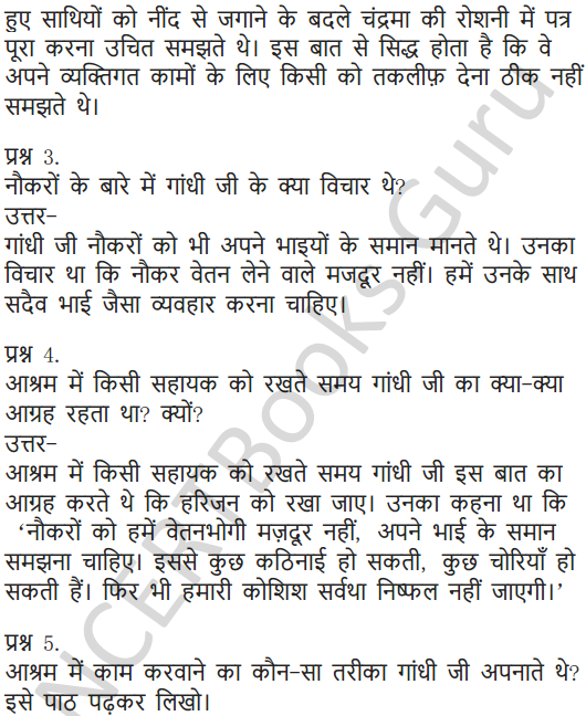 NCERT Solutions for Class 6 Hindi Chapter 15 नौकर 14