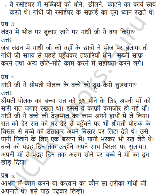 NCERT Solutions for Class 6 Hindi Chapter 15 नौकर 2
