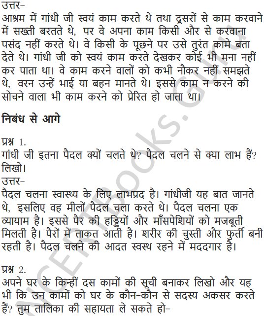 NCERT Solutions for Class 6 Hindi Chapter 15 नौकर 3