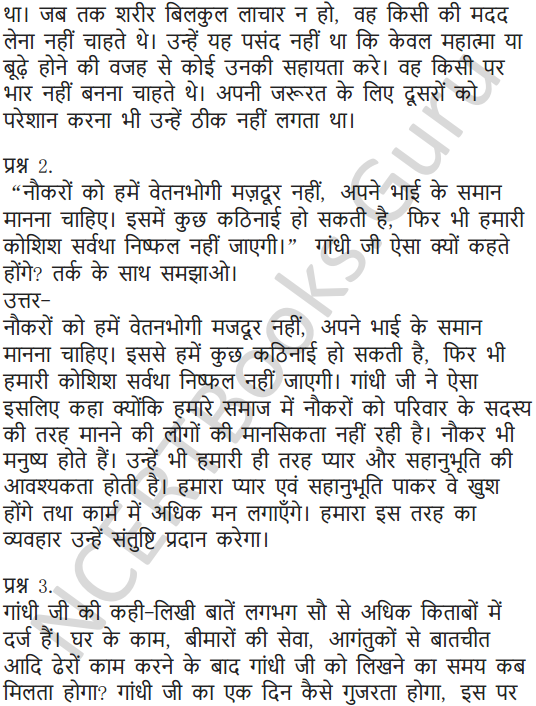 NCERT Solutions for Class 6 Hindi Chapter 15 नौकर 5