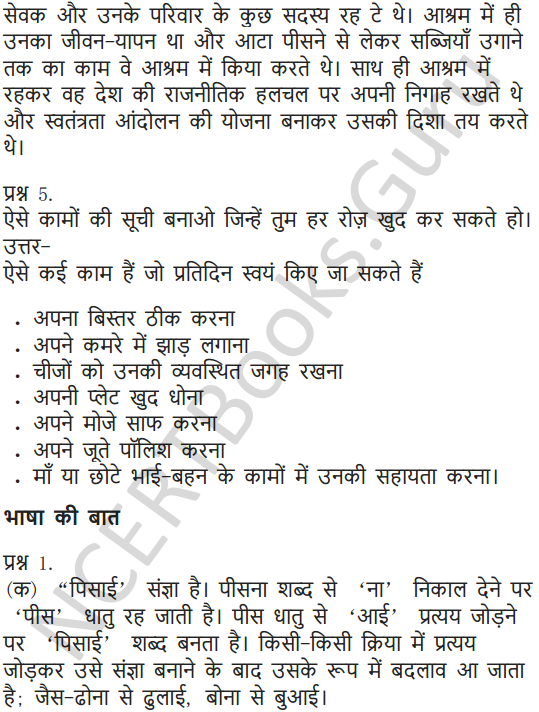 NCERT Solutions for Class 6 Hindi Chapter 15 नौकर 7