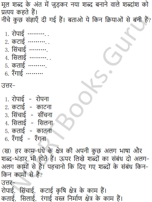 NCERT Solutions for Class 6 Hindi Chapter 15 नौकर 8