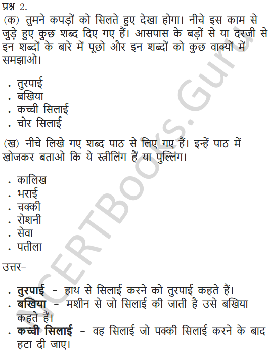 NCERT Solutions for Class 6 Hindi Chapter 15 नौकर 9