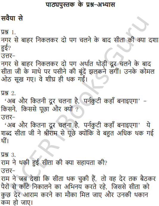 NCERT Solutions for Class 6 Hindi Chapter 16 वन के मार्ग में 1