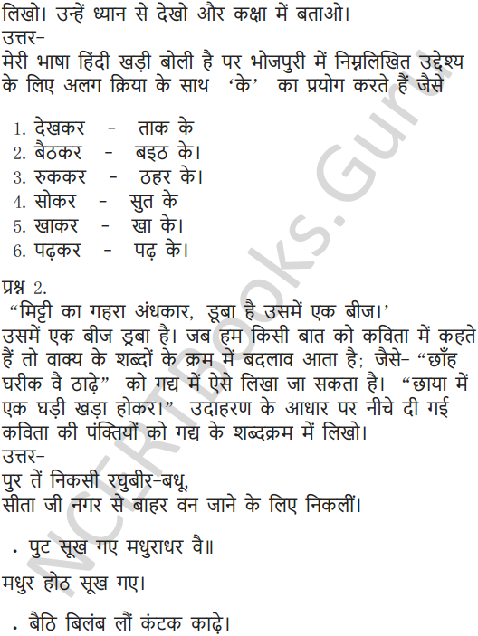 NCERT Solutions for Class 6 Hindi Chapter 16 वन के मार्ग में 4