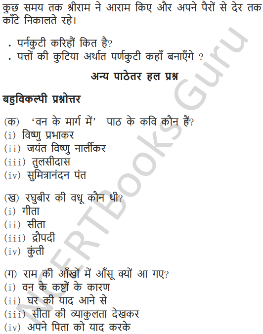 NCERT Solutions for Class 6 Hindi Chapter 16 वन के मार्ग में 5