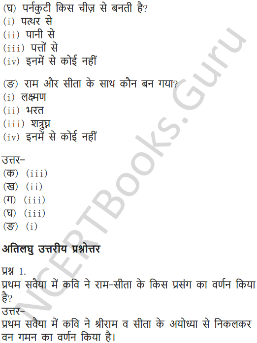 NCERT Solutions for Class 6 Hindi Chapter 16 वन के मार्ग में 6