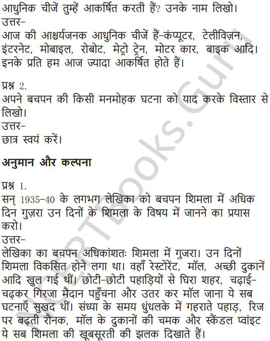 NCERT Solutions for Class 6 Hindi Chapter 2 बचपन