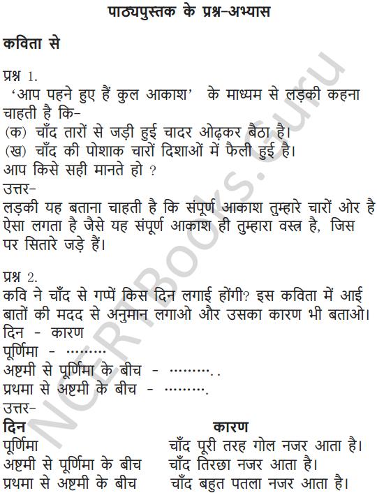 NCERT Solutions for Class 6 Hindi Chapter 4 चाँद से थोड़ी सी गप्पे 1