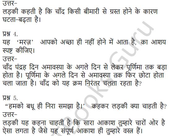 NCERT NCERT Solutions for Class 6 Hindi Chapter 4 चाँद से थोड़ी सी गप्पे 11
