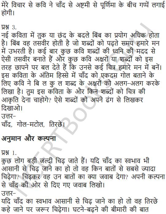 NCERT Solutions for Class 6 Hindi Chapter 4 चाँद से थोड़ी सी गप्पे 2