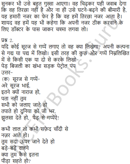 NCERT NCERT Solutions for Class 6 Hindi Chapter 4 चाँद से थोड़ी सी गप्पे 3