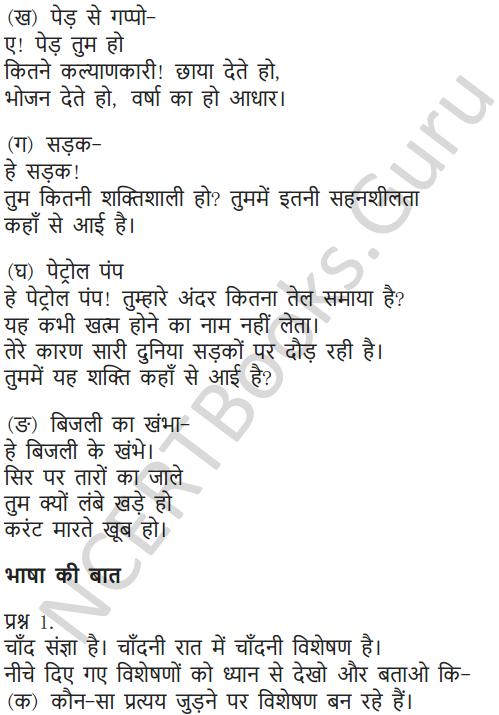 NCERT NCERT Solutions for Class 6 Hindi Chapter 4 चाँद से थोड़ी सी गप्पे 4