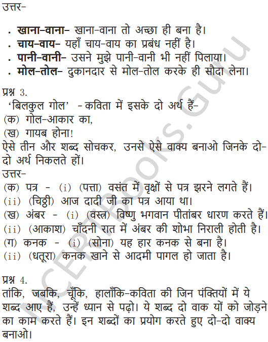 NCERT NCERT Solutions for Class 6 Hindi Chapter 4 चाँद से थोड़ी सी गप्पे 6