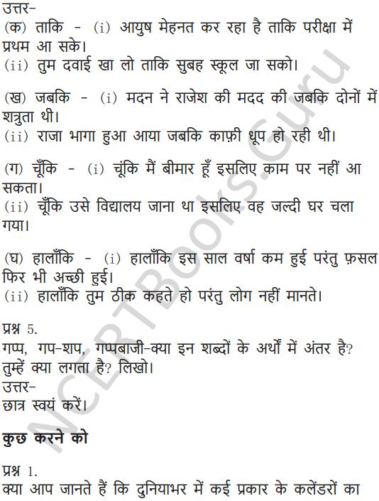 NCERT NCERT Solutions for Class 6 Hindi Chapter 4 चाँद से थोड़ी सी गप्पे 7