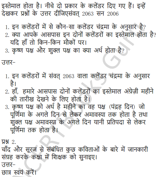 NCERT NCERT Solutions for Class 6 Hindi Chapter 4 चाँद से थोड़ी सी गप्पे 8