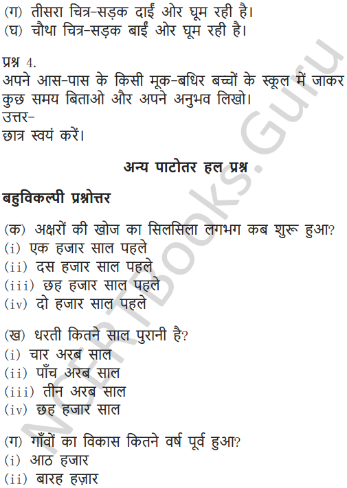 NCERT Solutions for Class 6 Hindi Chapter 5 अक्षरों का महत्व 10
