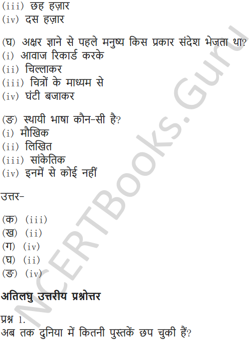 NCERT Solutions for Class 6 Hindi Chapter 5 अक्षरों का महत्व 11