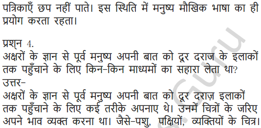 NCERT Solutions for Class 6 Hindi Chapter 5 अक्षरों का महत्व 14
