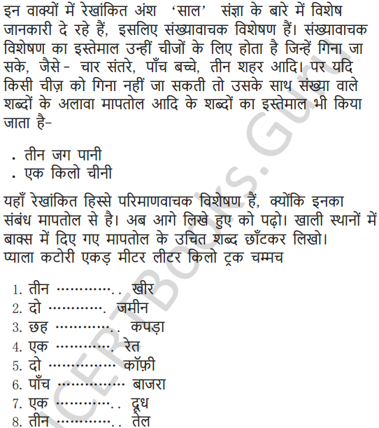 NCERT Solutions for Class 6 Hindi Chapter 5 अक्षरों का महत्व 7
