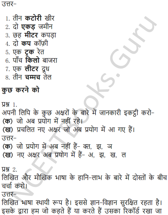 NCERT Solutions for Class 6 Hindi Chapter 5 अक्षरों का महत्व 8