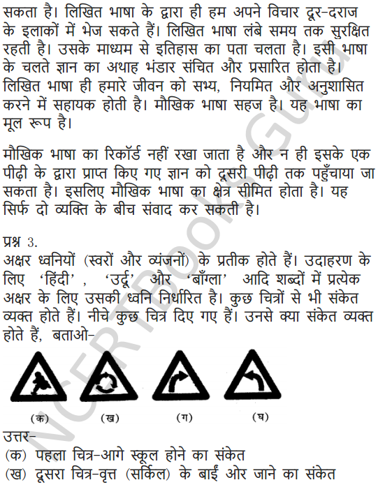 NCERT Solutions for Class 6 Hindi Chapter 5 अक्षरों का महत्व 9