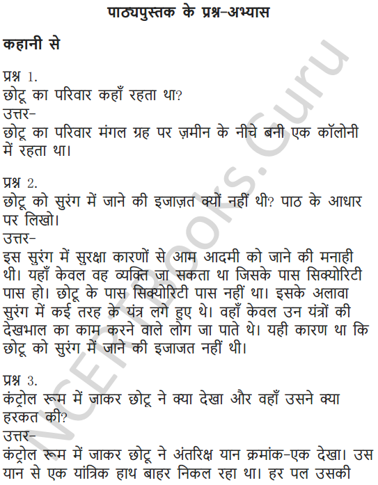 NCERT Solutions for Class 6 Hindi Chapter 6 पार नज़र के 1