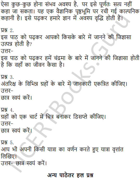 NCERT Solutions for Class 6 Hindi Chapter 6 पार नज़र के 11