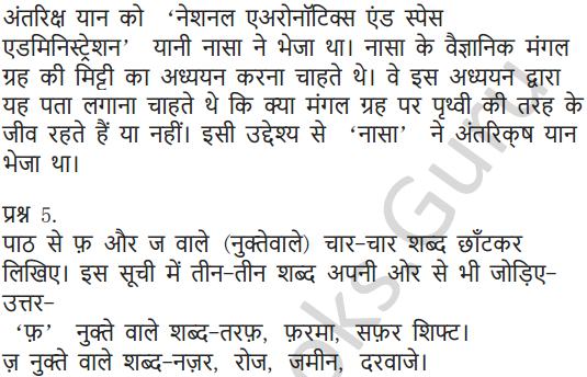 NCERT Solutions for Class 6 Hindi Chapter 6 पार नज़र के 16