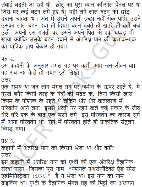NCERT Solutions for Class 6 Hindi Chapter 6 पार नज़र के 2