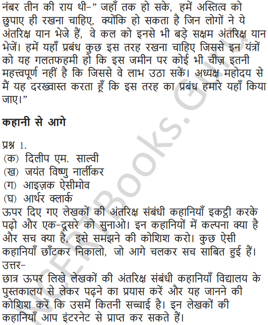 NCERT Solutions for Class 6 Hindi Chapter 6 पार नज़र के 4