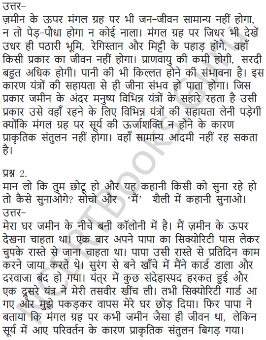 NCERT Solutions for Class 6 Hindi Chapter 6 पार नज़र के 6