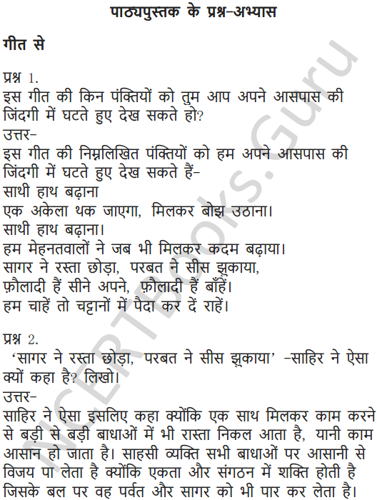 NCERT Solutions for Class 6 Hindi Chapter 7 साथी हाथ बढ़ाना 1