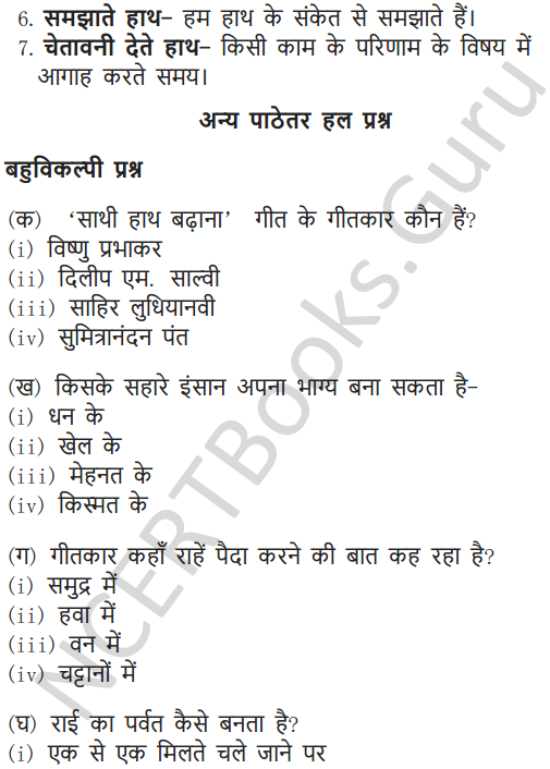NCERT Solutions for Class 6 Hindi Chapter 7 साथी हाथ बढ़ाना 10