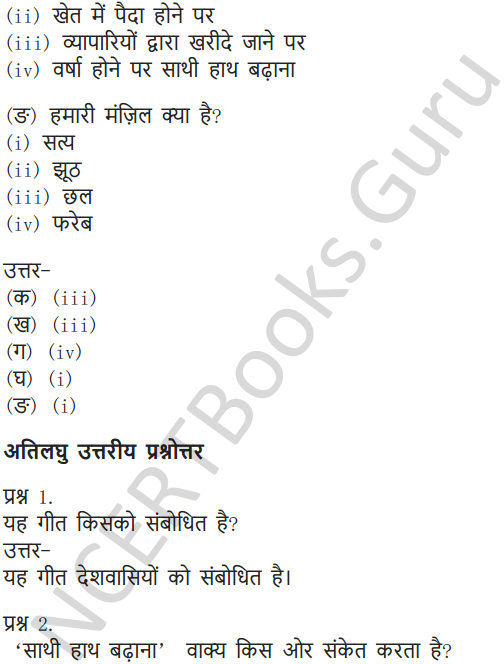 NCERT Solutions for Class 6 Hindi Chapter 7 साथी हाथ बढ़ाना 11