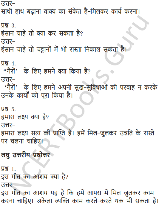 NCERT Solutions for Class 6 Hindi Chapter 7 साथी हाथ बढ़ाना 12