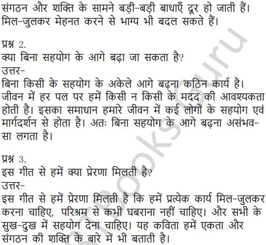 NCERT Solutions for Class 6 Hindi Chapter 7 साथी हाथ बढ़ाना 13
