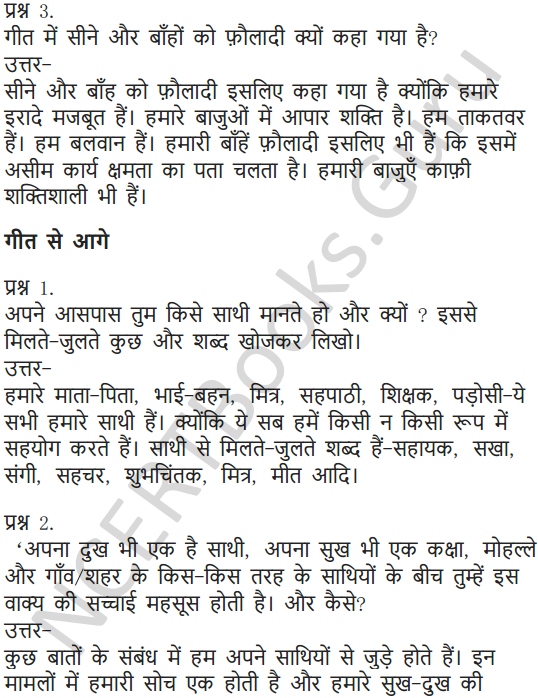 NCERT Solutions for Class 6 Hindi Chapter 7 साथी हाथ बढ़ाना 2