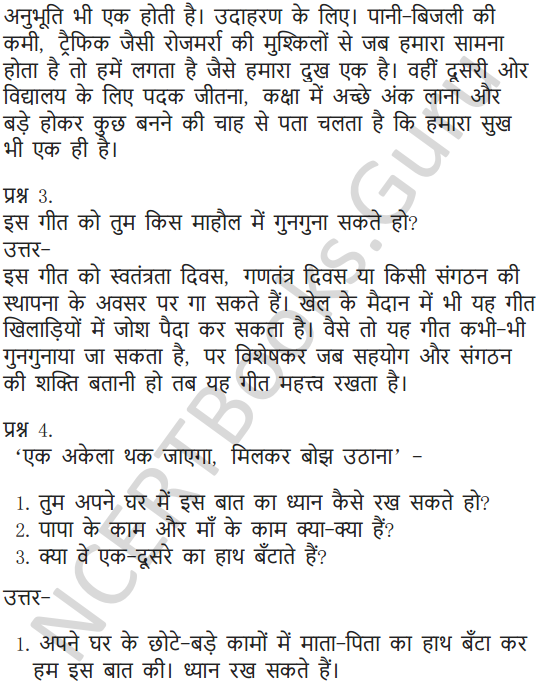 NCERT Solutions for Class 6 Hindi Chapter 7 साथी हाथ बढ़ाना 3