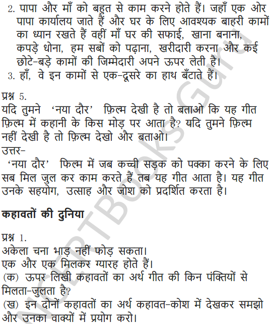 NCERT Solutions for Class 6 Hindi Chapter 7 साथी हाथ बढ़ाना 4