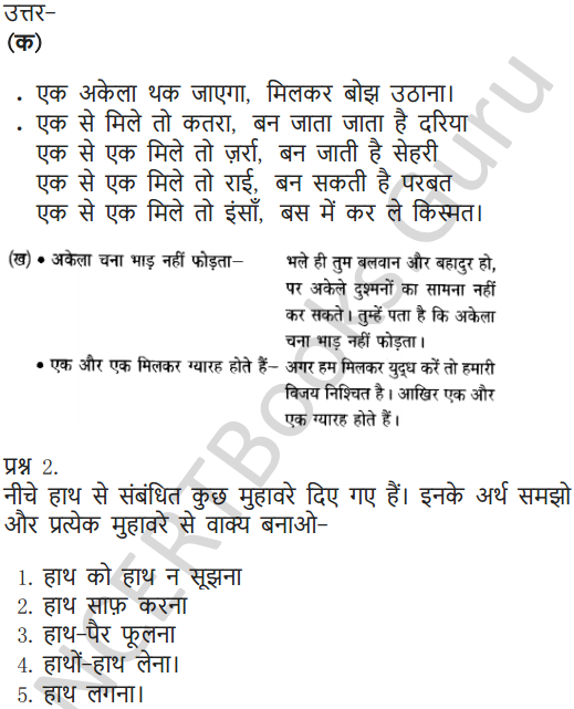 NCERT Solutions for Class 6 Hindi Chapter 7 साथी हाथ बढ़ाना 5