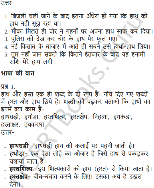 NCERT Solutions for Class 6 Hindi Chapter 7 साथी हाथ बढ़ाना 6