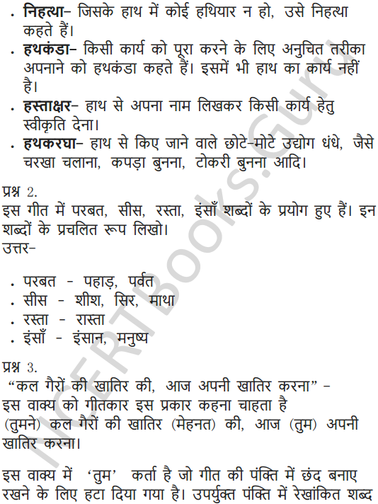 NCERT Solutions for Class 6 Hindi Chapter 7 साथी हाथ बढ़ाना 7