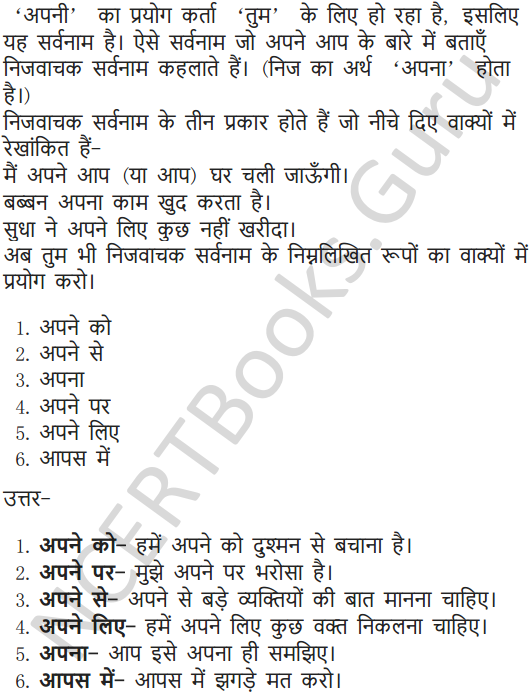 NCERT Solutions for Class 6 Hindi Chapter 7 साथी हाथ बढ़ाना 8