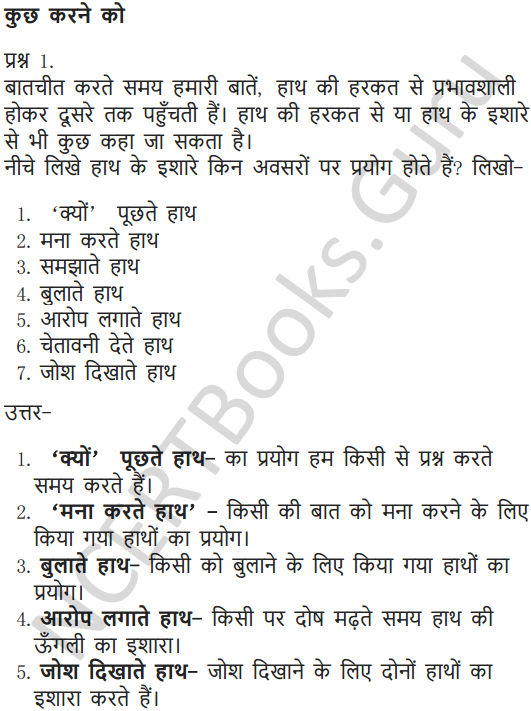 NCERT Solutions for Class 6 Hindi Chapter 7 साथी हाथ बढ़ाना 9